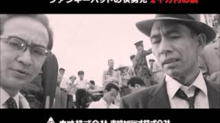 ファンキーハットの快男児 二千万円の腕  DVD発売【告知】