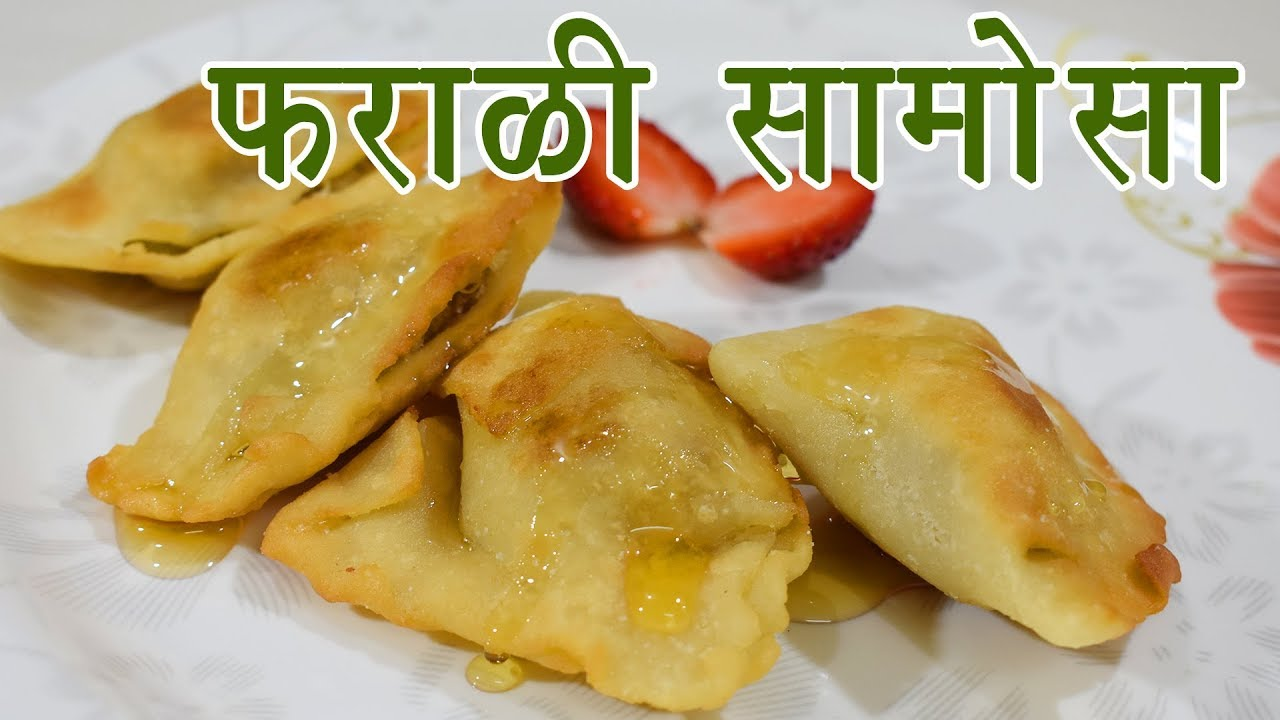 Fasting samosa samosa fasting recipe indian food made easy fasting samosa samosa fasting recipe indian food made easy recipe special for fasting forumfinder Image collections