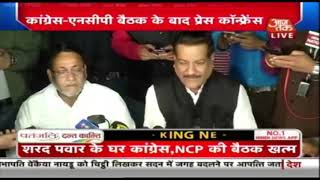 Breaking News | Congress-NCP बैठक के बाद Press Conference