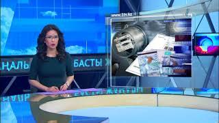 Басты жаңалықтар. 16.01.2018 күнгі шығарылым