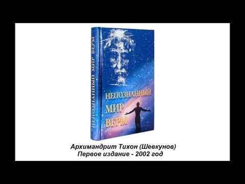 1 «НЕПОЗНАННЫЙ МИР ВЕРЫ» — Тихон Шевкунов (аудиокнига)  Часть 1