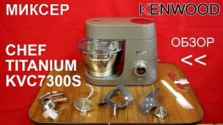 миксер Kenwood Chef Titanium KVC7300S - ПОЛНЫЙ ОБЗОР