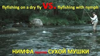 dry fly VS nymph, ловля на сухую мушку и нимфу - результат!!!