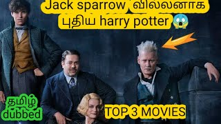 top 3  new fantacy movie tamil dubbed must watch isaidub tamil