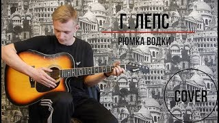 Г.  Лепс - Рюмка водки (Cover by Nikola P.)