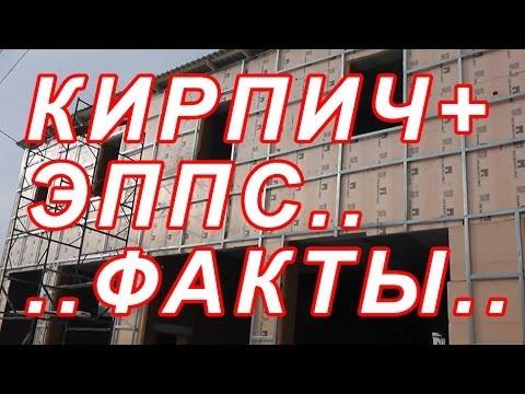 7.72 КИРПИЧ+ЭППС, ФАКТЫ О СОВРЕМЕННЫХ ТЕХНОЛОГИЯХ  ч3