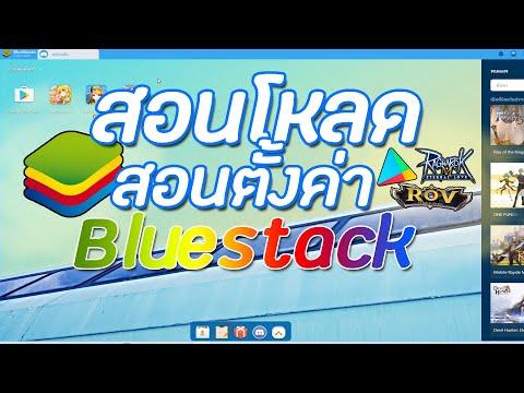 Bluestack โปรแกรมจำลอง Android ที่ดีที่สุด !