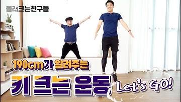 키 190cm이 알려주는 키크는 운동? 점프하면서 성장판 자극하는 운동이라고?!!