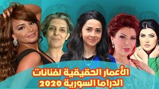 الأعمار الحقيقية لفنانات الدراما السورية للعام 2020- صادم جداً