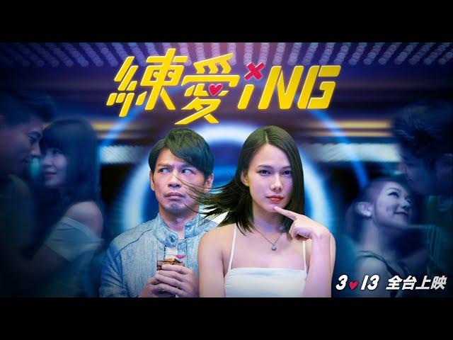 【練愛iNG】魯蛇生態篇預告 3.13全台上映