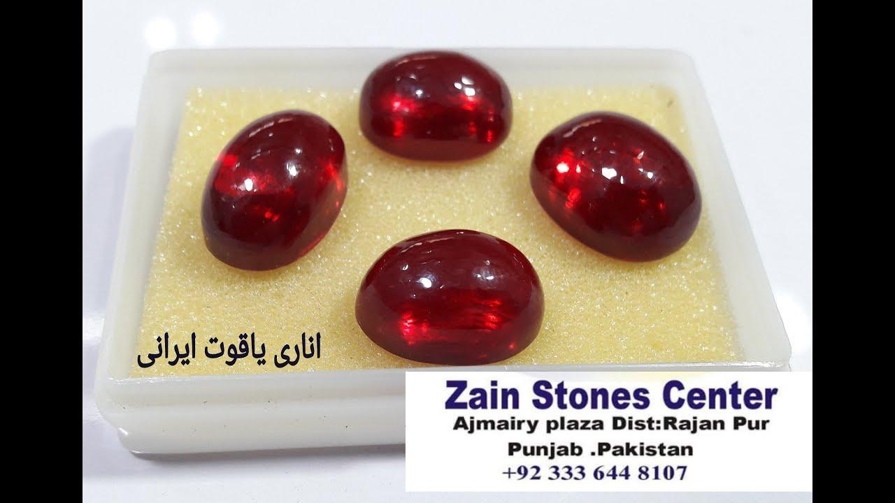 Yamni yaqoot stone