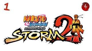 Naruto Shippuden: Ultimate Ninja Storm 2 - Часть 1 - Возвращение Наруто