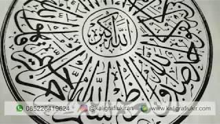 Kaligrafi Surat Al Ikhlas Video