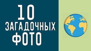 😱ТОП 10 САМЫХ ЗАГАДОЧНЫХ ФОТО В МИРЕ!!!😱