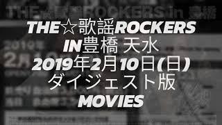 日付:2019年2月10日(日) タイトル:THE☆歌謡ROCKERS in 豊橋 会場:ライ...