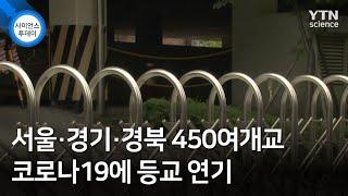 서울·경기·경북 450여개교 코로나19에 등교 연기 /…
