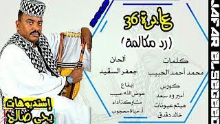 جديد الطنبور عـابـ36ـرة (رد مكالمة)  ـ الفنان جعفر السقيد / مع الكلمات