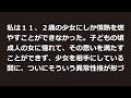 住友家怜嬢誘拐事件【凶悪事件・閲覧注意】