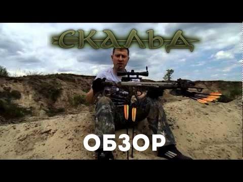 Видео Блочный Арбалет Скальд Отзыв