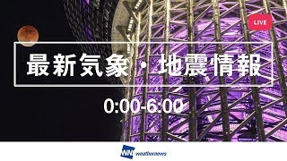 【LIVE】 最新地震・気象情報 ウェザーニュース SOLiVE24 ミッドナイト(2018.2.22 0:00-6:00) thumbnail