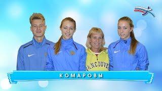 Семья Комаровых - От тренировок к олимпийским вершинам
