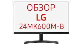 LG 24MK600M 75hz & 5ms Monitor Review