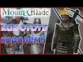 Как стать королём в Mount and Blade Warband!? Как создать своё королевство?