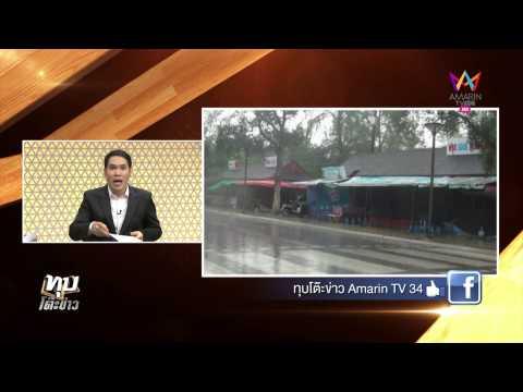 ทุบโต๊ะข่าว : ภาคใต้อ่วม ฝนถล่มคลื่นกระหน่ำ 11 จังหวัด  07/10/57