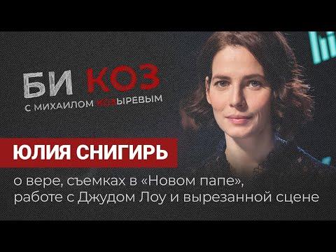 Видео: Юлия Снигирь о съемках в «Новом папе», Джуде Лоу и вырезанной сцене