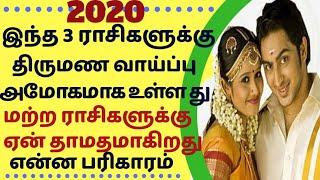 2020 marrage matching |இந்த 3 ராசிகளுக்கு திருமண வாய்ப்பு உள்ளது | ஏன் தாமதமாகிறது |பரிகாரம்