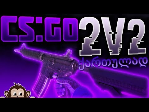 Counter-Strike Global Offensive ქართულად 2 VS 2 ?✔ thumbnail