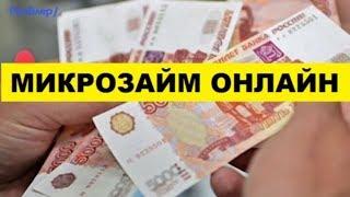 Онлайн кредит банк пермь