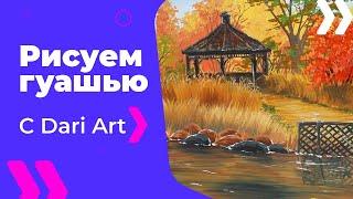 ВИДЕО УРОК/TUTORIAL Рисуем гуашью осенний японский сад. #Dari_Art