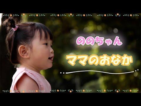 「ママのおなか」MV/ののちゃん(村方乃々佳)