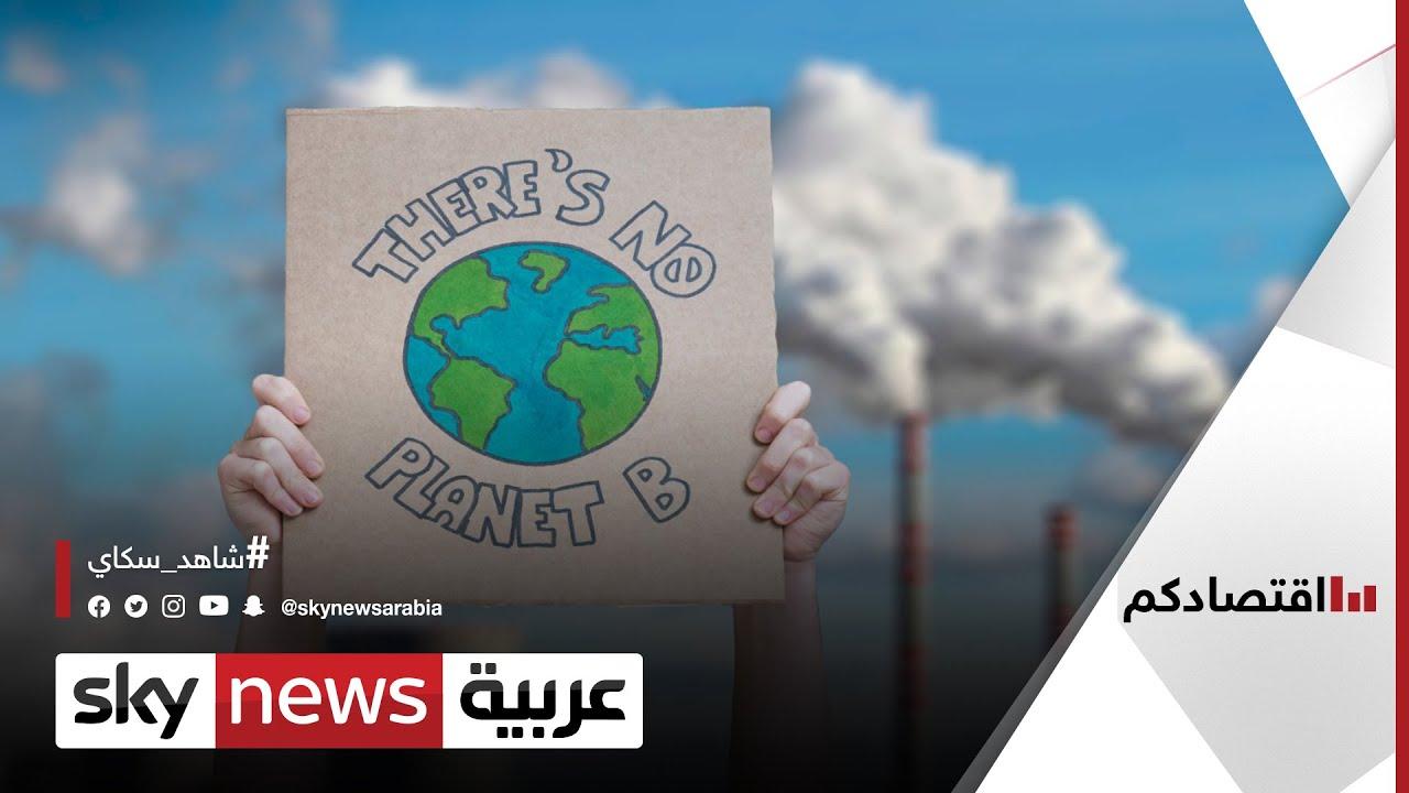 التغير المناخي.. هل ينعكس بشكل مباشر على حياة المواطن؟ | #اقتصادكم  - 09:58-2021 / 4 / 9