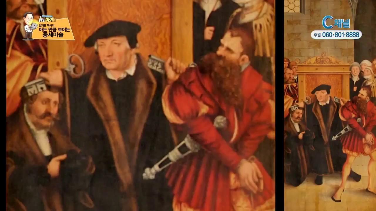 루터의 제단화2(4분) -  중세미술로 보는 재미있는 종교개혁이야기 - C채널