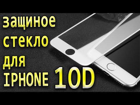 Защитное стекло 10D для Iphone- Наклеить сможет каждый !!!