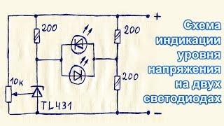 Как сделать простой 2х светодиодный индикатор уровня напряжения (постоянного) на TL431 своими руками