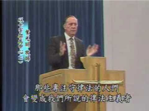 Derek Prince: The Cross at the Center(1)