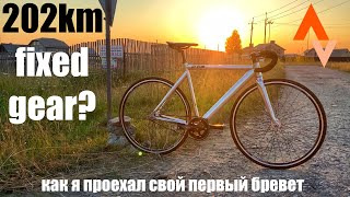 Бревет 200км на fixed gear велосипеде, дальняк на фиксе.