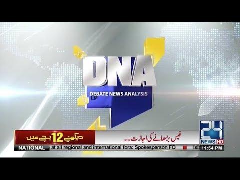 DNA  | 3 May 2018 | 24 News HD