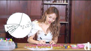 "[Dicon] ""나연's Special Day"" (디아이콘 : 트와이스)"