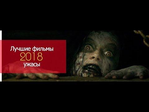 ТОП-5 ЛУЧШИЕ НОВЫЕ ФИЛЬМЫ УЖАСОВ 2018 (Трейлер)