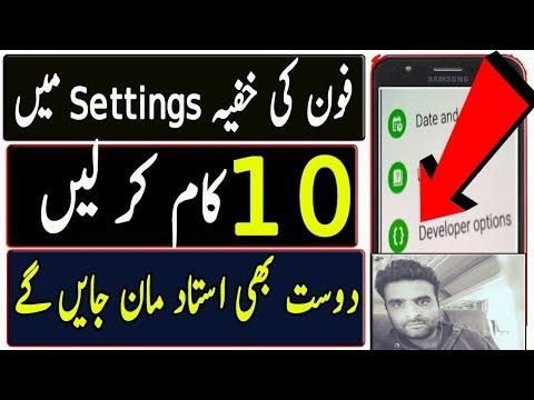 10 SECRET Settings Of Android Mobile Developer Options [Urdu]