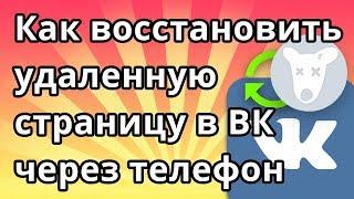 как восстановить удаленную страницу в ВК (Вконтакте) через телефон