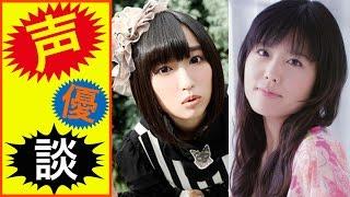 アイドル声優の悠木碧さんが、人気声優の沢城みゆきさんに罵声を浴びら...