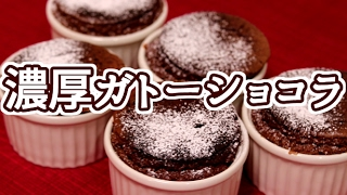 【バレンタイン】濃厚ガトーショコラ【赤髪のとも】
