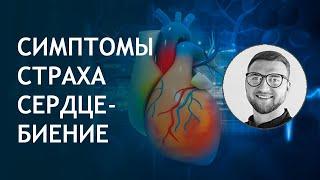 Сердцебиение давление пульс | симптомы всд невроза панических атак