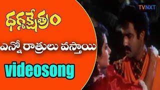 Dharma Kshetram Movie Songs| Yenno Rathrulu Vasthayi Song | Balakrishna |  VEGA Music