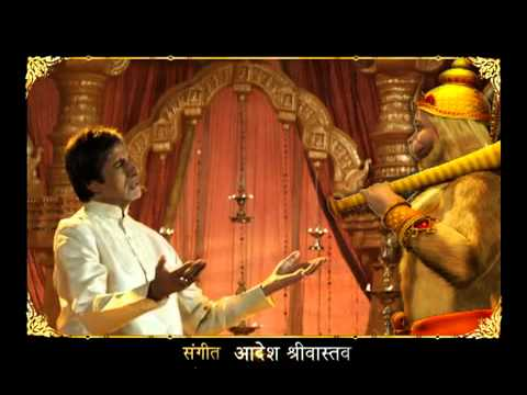 hanuman chalisa by amitabh bachchan and other singers